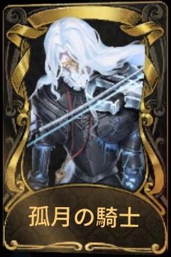 孤月の騎士.png