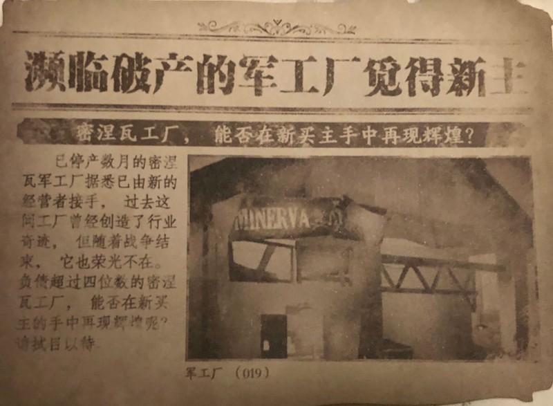 新聞記事4.jpg