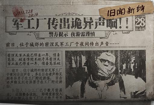 新聞記事2.png