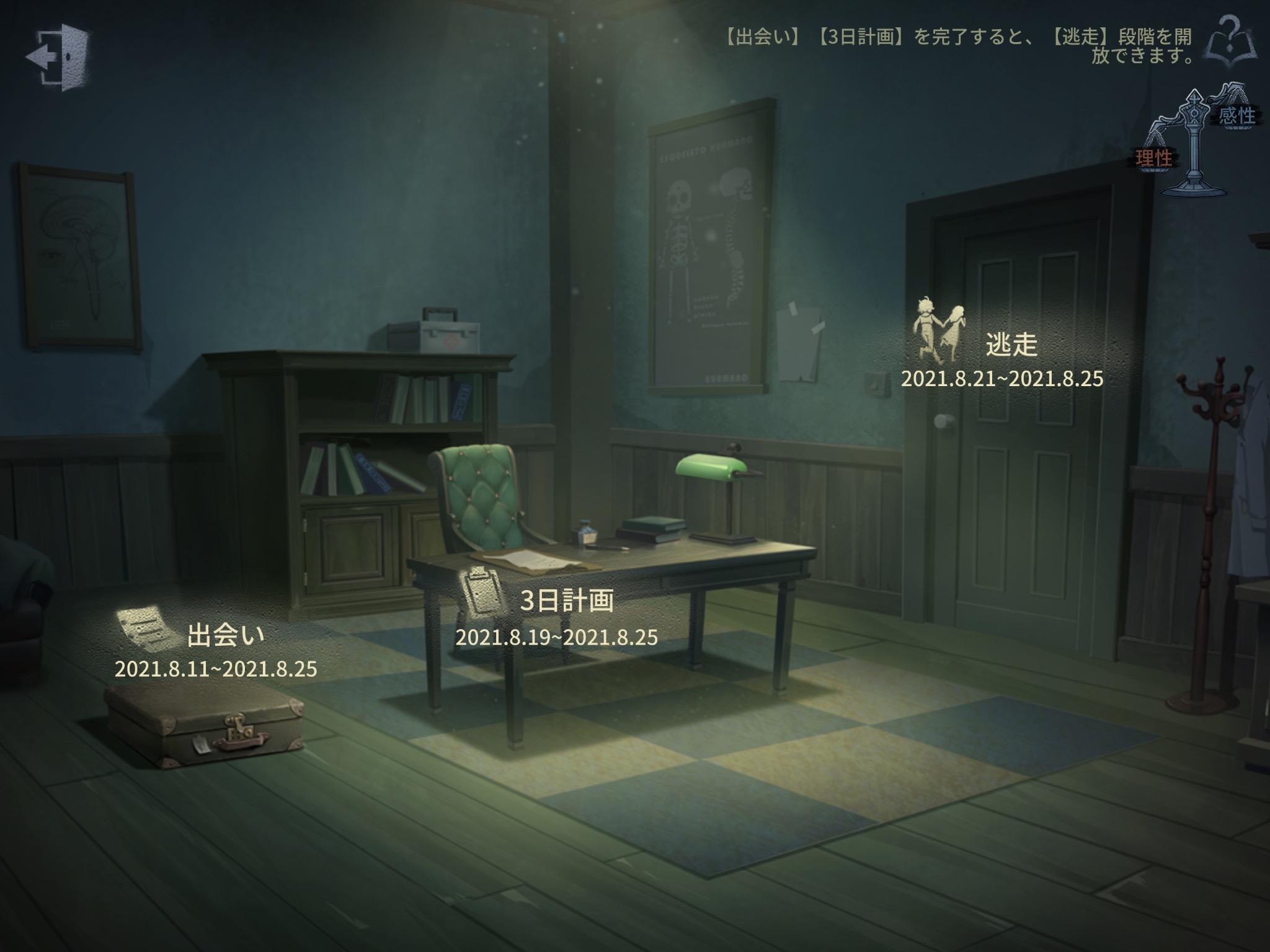 エダの部屋.jpg