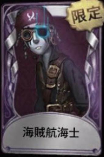 海賊航海士.png