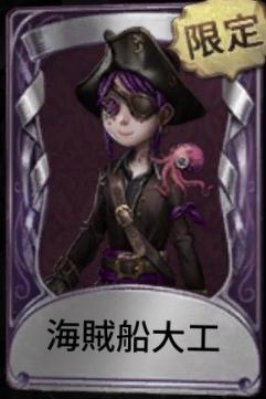 海賊船大工.png