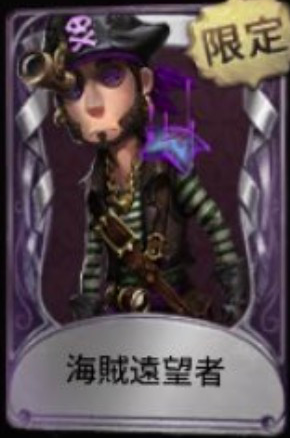 海賊遠望者.png