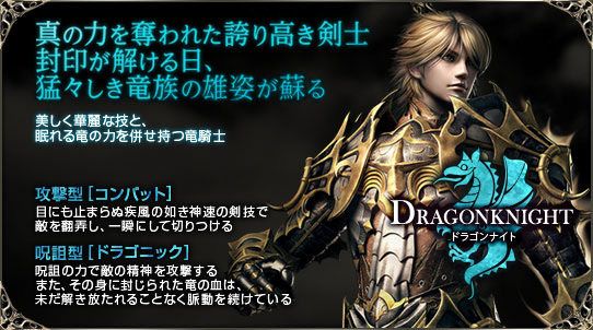 DragonKnight.jpg