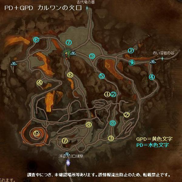 PDGPDカルワンWIKI2.jpg