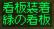 看板-緑.jpg