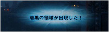 120523_darkrift_02.jpg