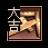 神秘的な占いの道具(大吉).png