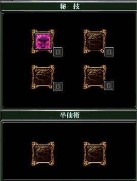 道仙秘技.png