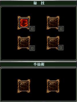 魔道士秘技.png
