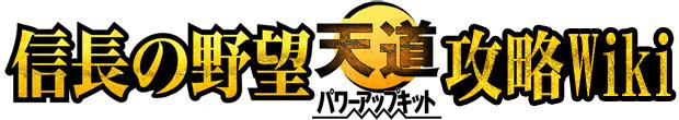 信長の野望 天道攻略Wiki