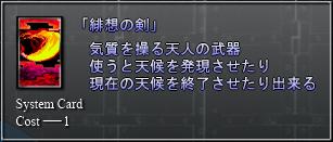 システムカード.jpg