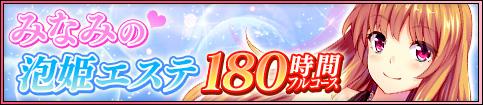 EVENT_みなみの泡姫エステ180時間フルコース.jpg