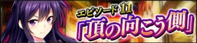 EVENT_エピソード11.jpg