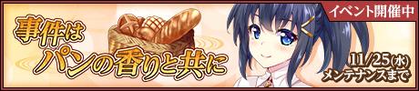 EVENT_事件はパンの香りと共に.jpg