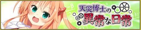 EVENT_天災博士の異常な日常.jpg