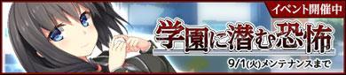 EVENT_学園に潜む恐怖.jpg
