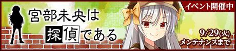 EVENT_宮部未央は探偵である.jpg