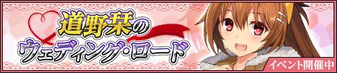 EVENT_道野栞のウェディング・ロード.jpg