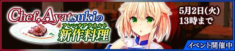 EVENT_ChefAyatsukiの新作料理.jpg