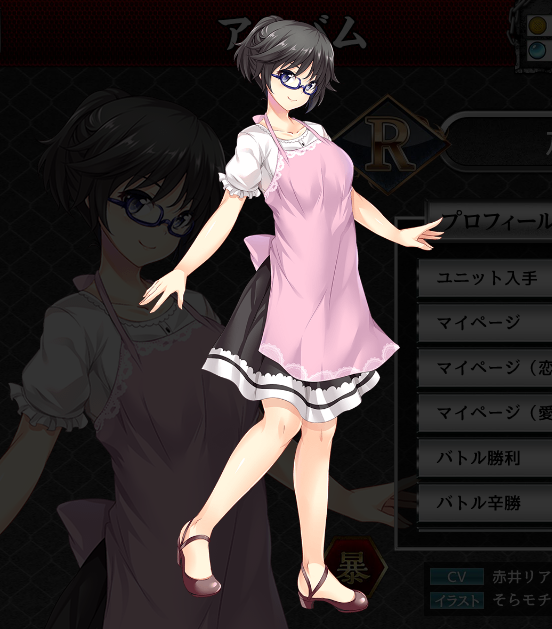R_及川真琴sp.png
