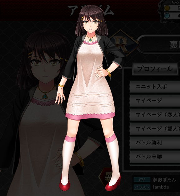 R_裏川朱美sp.png