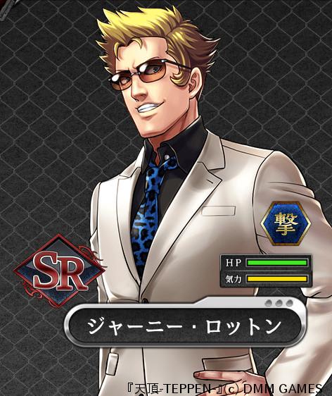 SR_ジャーニー・ロットン.jpg