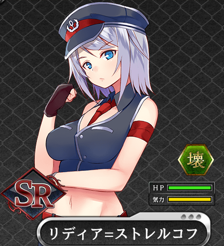 SR_リディア=ストレルコフ.png