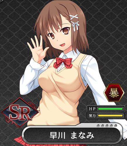 SR_早川まなみ.png