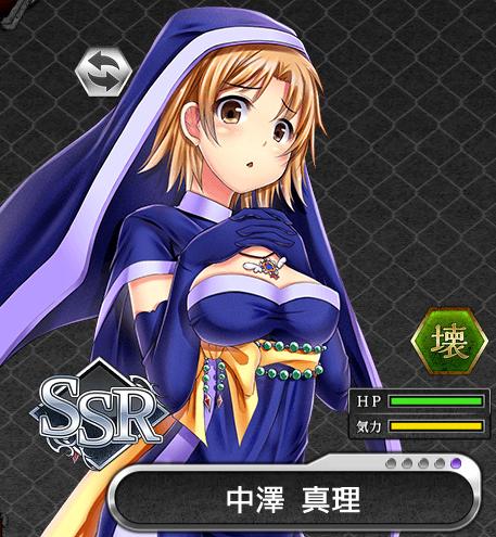 SSR_中澤真理.png