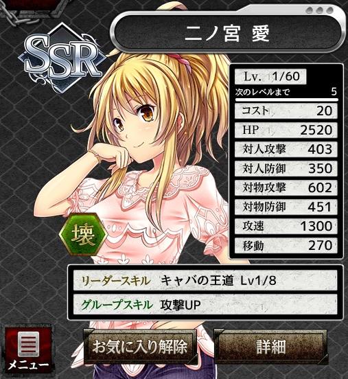 SSR_二ノ宮愛.jpg