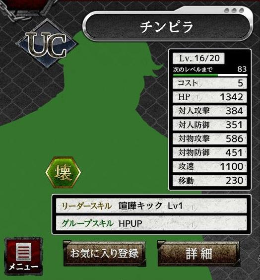 UC_チンピラ(壊).jpg