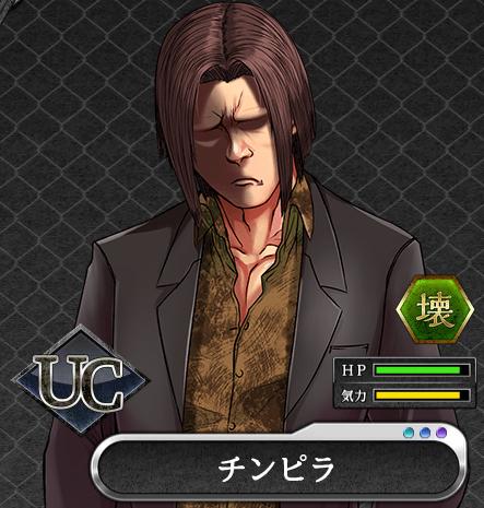 UC_チンピラ(壊)2.png