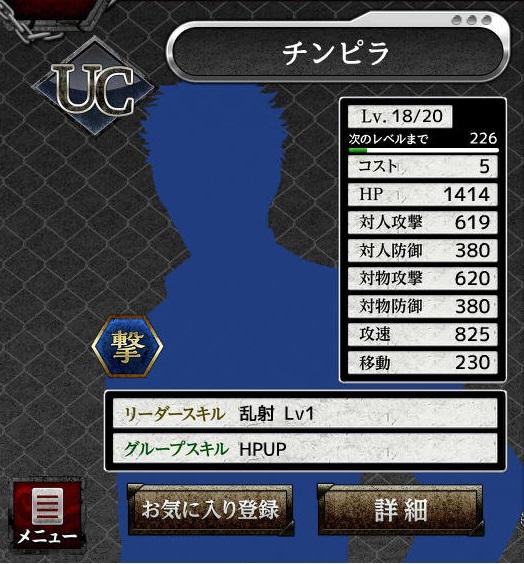 UC_チンピラ(撃).jpg