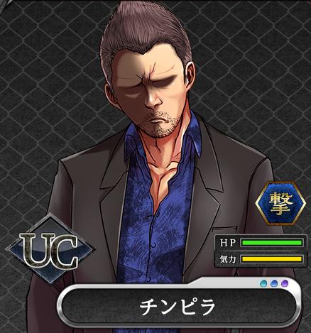UC_チンピラ(撃)2.png