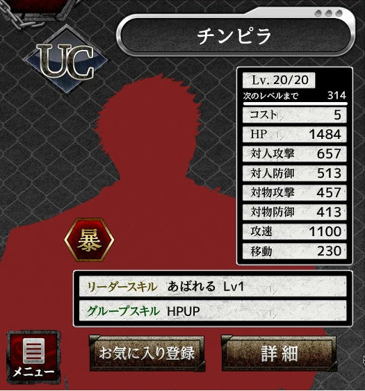 UC_チンピラ(暴).jpg