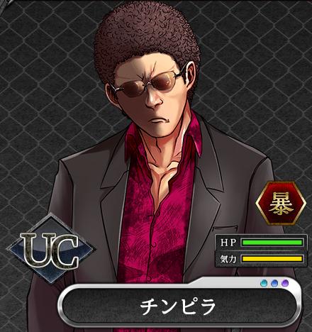 UC_チンピラ(暴)2.png