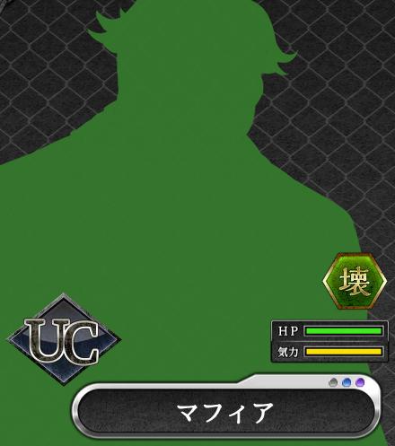 UC_マフィア(壊).png