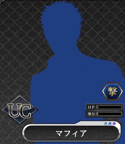 UC_マフィア(撃).png