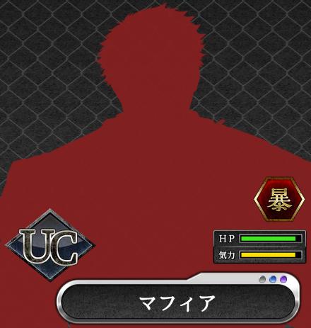UC_マフィア(暴).png