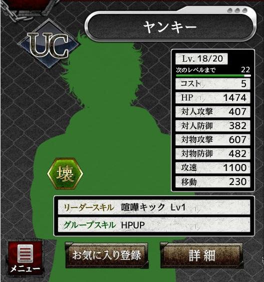 UC_ヤンキー(壊).jpg