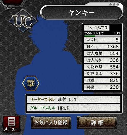 UC_ヤンキー(撃).jpg