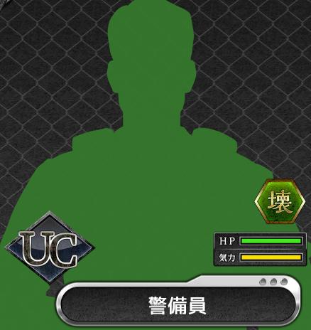 UC_警備員(壊).png