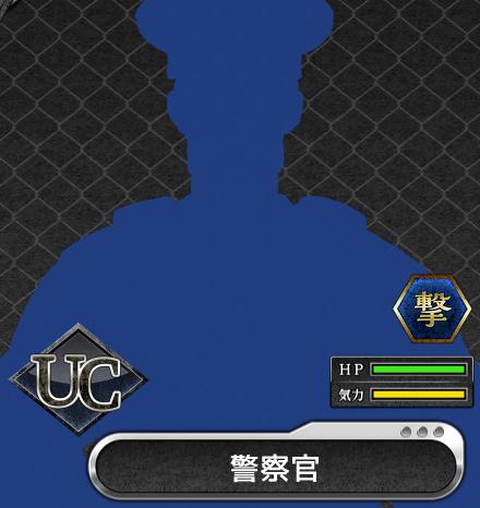 UC_警察官(撃).png