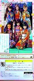 kimono96box_ura.jpg