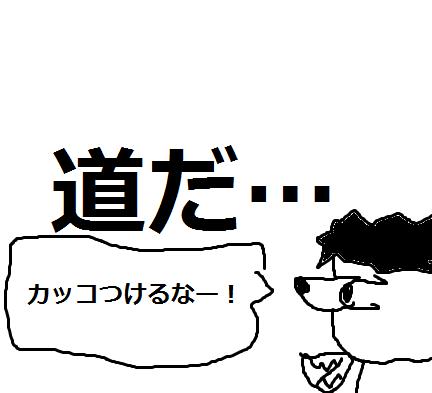 道.png