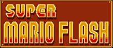 スーパーマリオフラッシュ