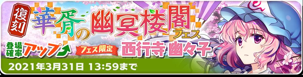 華胥の幽冥楼閣フェス_復刻2.png