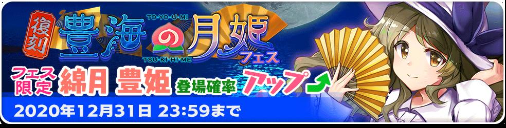 豊海の月姫フェス_復刻.png