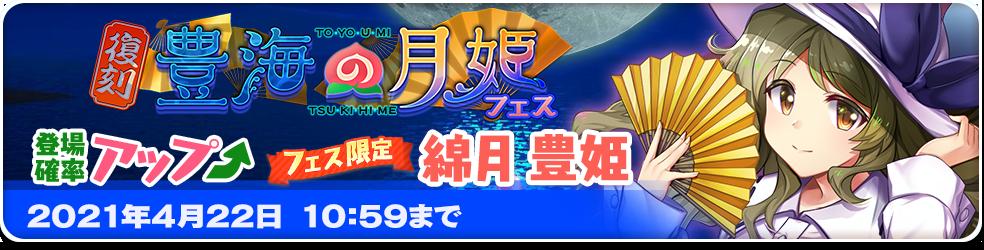 豊海の月姫フェス_復刻3.png